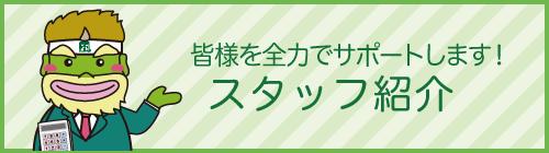 スタッフ紹介:皆様を全力でサポート!