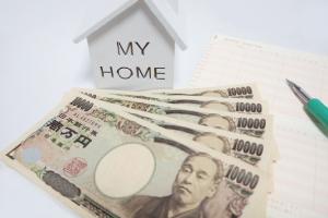 お金とマイホーム